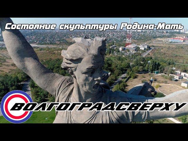 Волгоградсверху - состояние скульптуры