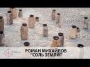 Роман Михайлов - СОЛЬ ЗЕМЛИ ✓ KYIV ART FORT 2017