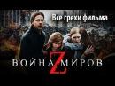 Все грехи фильма Война миров Z