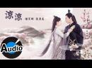 楊宗緯 張碧晨 - 凉凉 (官方歌詞版) - 中視《三生三世十里桃花》片尾曲