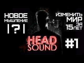 Изменить мир за 15 лет. HeadSound (Серия 1)