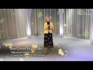 Виктория Ахундова - Вечный закон