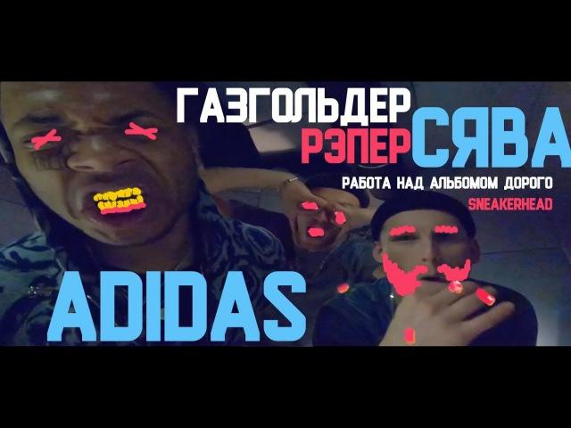 ТОТСАМЫЙВЛОГ. Альбом «Дорого». Sneakerhead. Концерт Adidas The Base. Вечеринка Encore и рэпер Ся...
