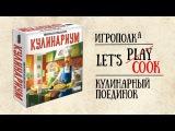 Кулинариум - играем в настольную игру