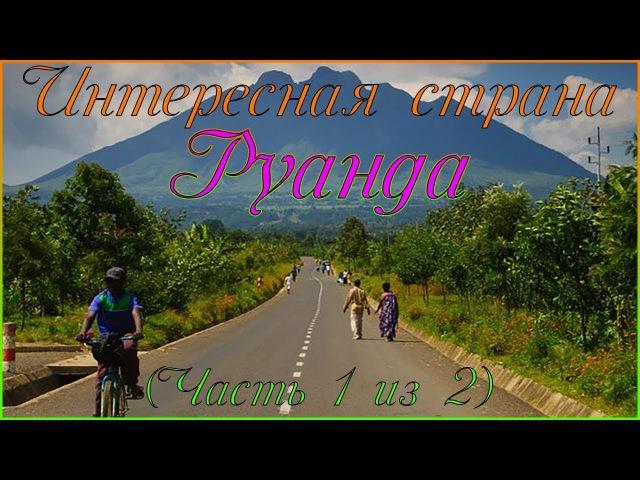 Руанда (Центральная Африка) (Часть 1 из 2) (1080p)