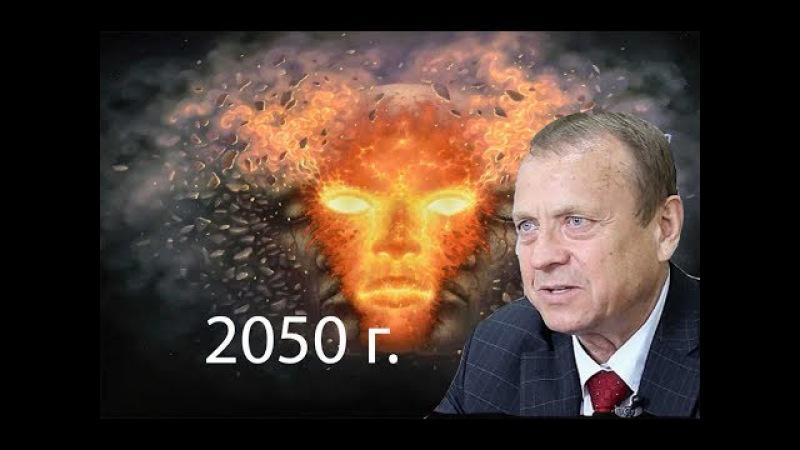 к 2050 году произойдёт Трансформация человечества (Ефимов В.А.)