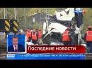 Вести-Москва • Сезон 1 • Авария под Владимиром тормозной путь поезда составил 746 метров