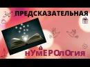 Прогнозируем будущее по дате рождения Ольга Фард на Все Грани Вселенной 24 11 16