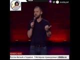 Руслан Белый про Гордона