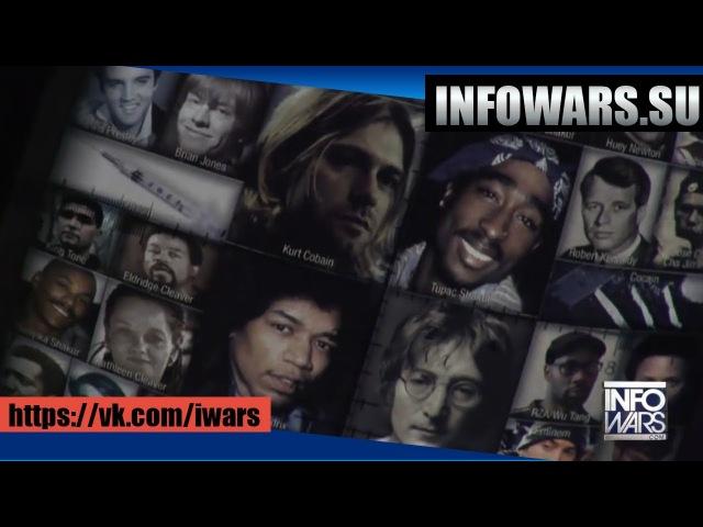 Почему ЦРУ убивает звёзд Джими Хендрикс Джон Леннон Курт Кобейн 2Pac и другие