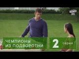 """Сериал """" Чемпионы из подворотни """"  2 серия (2011) спорт драма, комедия  в 4-х сериях. HD"""