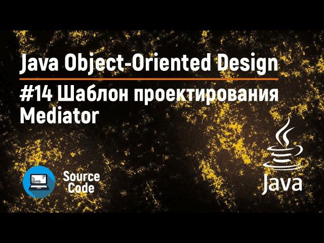 Java OOD. Урок 14. Шаблон Mediator