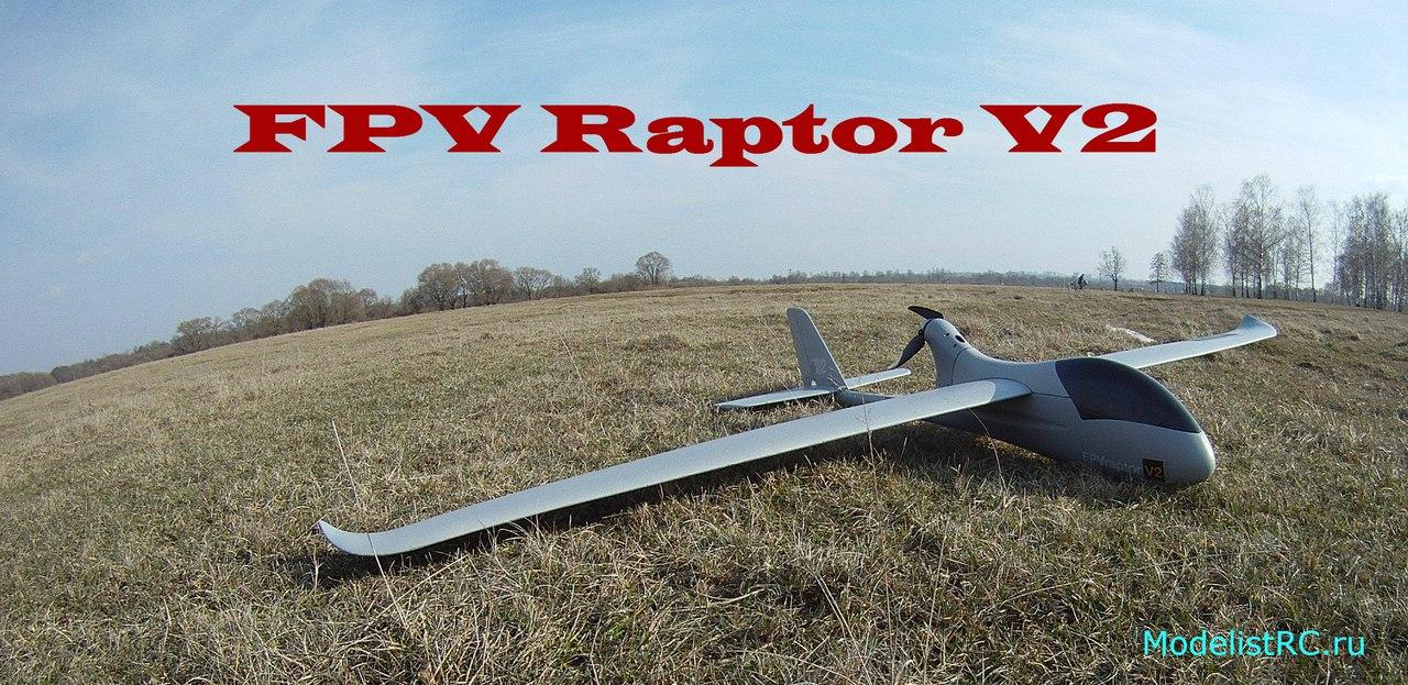FPV Raptor