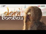 Doni - Бомбей (премьера клипа, 2017)