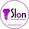 Рекламный холдинг Slon
