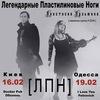 Киев [16.02] Легендарные Пластилиновые Ноги