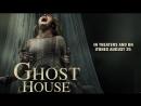 Дом призраков Ghost House (2017) HD