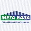 «Мега База» строительные материалы