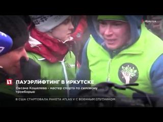 Иркутская спортсменка установила рекорд