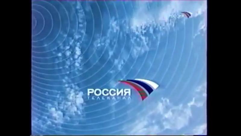 Главная заставка телеканала Россия (2002 г.)