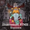 Подслушано ВТМД Воронеж