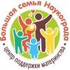 Большая семья Наукограда