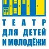Театр для детей и молодёжи Кемерово