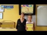 Замечательные слова нашей ученицы Милены и её мамы Кристины о нашем курсе