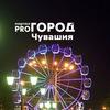 Pro Город Чебоксары | Новочебоксарск | Чувашия