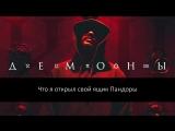 Тимати feat. Павел Мурашов - Демоны (Lyrics, Текст Песни)