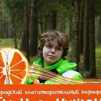 Настя Хорошева