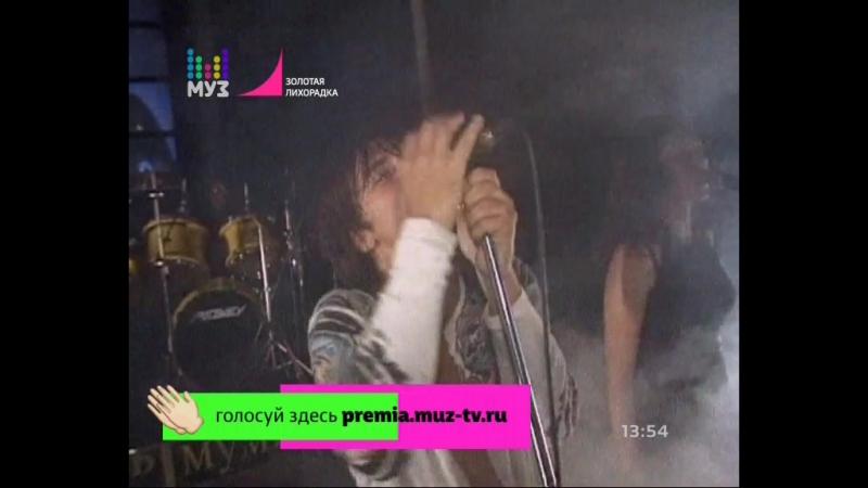 Мумий Тролль — Владивосток-2000 (Муз-ТВ)
