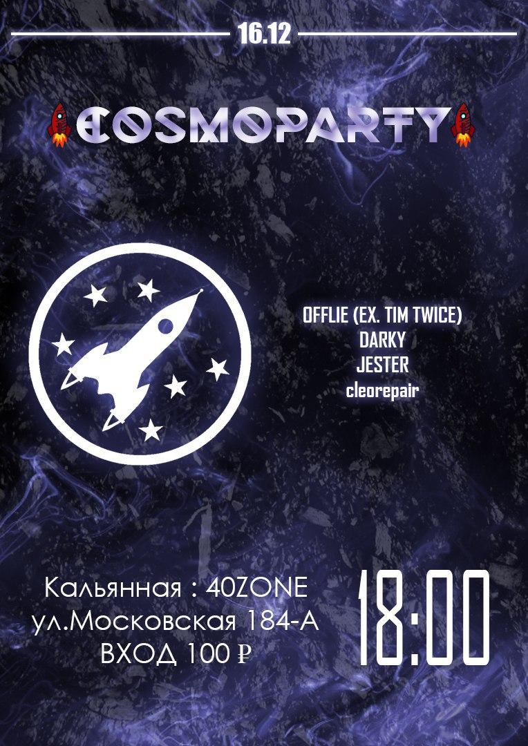 Афиша Калуга 16.12 // COSMOPARTY 40ZONE