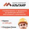 Кирпич, газоблок, кровля Челябинск | ГК Альтаир