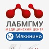 Медицинский центр «ЛАБМГМУ»