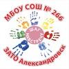 ученическое самоуправление школы № 266