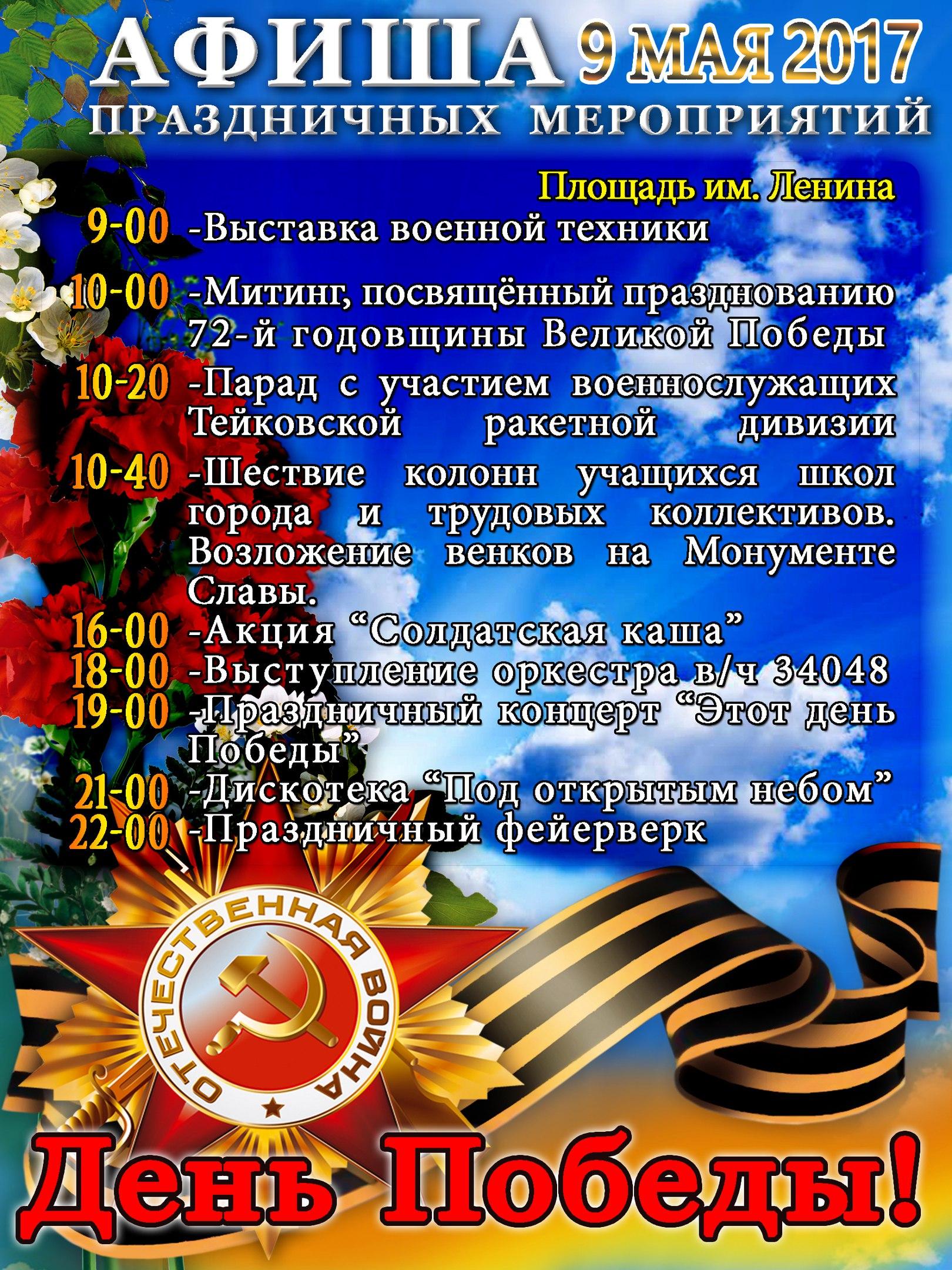 афиша 9 мая Тейково