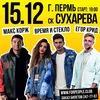 15/12 ПЕРМЬ Макс Корж  Время и Стекло  Егор Крид