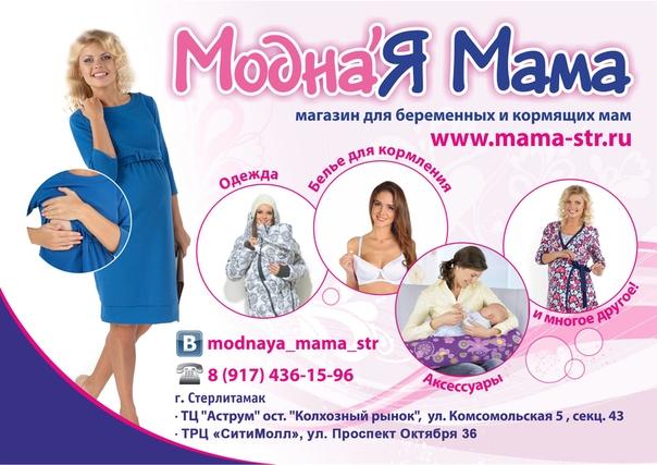 1277833ebc1d Одежда для беременных и кормящих МоднаЯ Мама   ВКонтакте