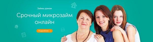 Знали ли вы, что есть специально для дам?🙈Сервис WoMoney.ru предлага