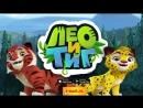Отправляемся в приключения вместе с героями «Лео и Тиг» — новое развивающее мобильное приложение
