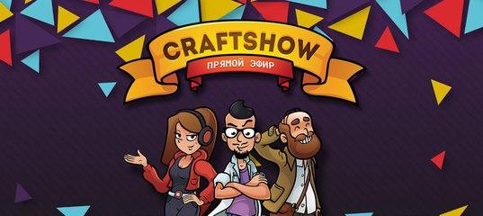 скачать сборку горизонт craftshow
