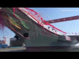 Китай спустил на воду первый авианосец собственной постройки