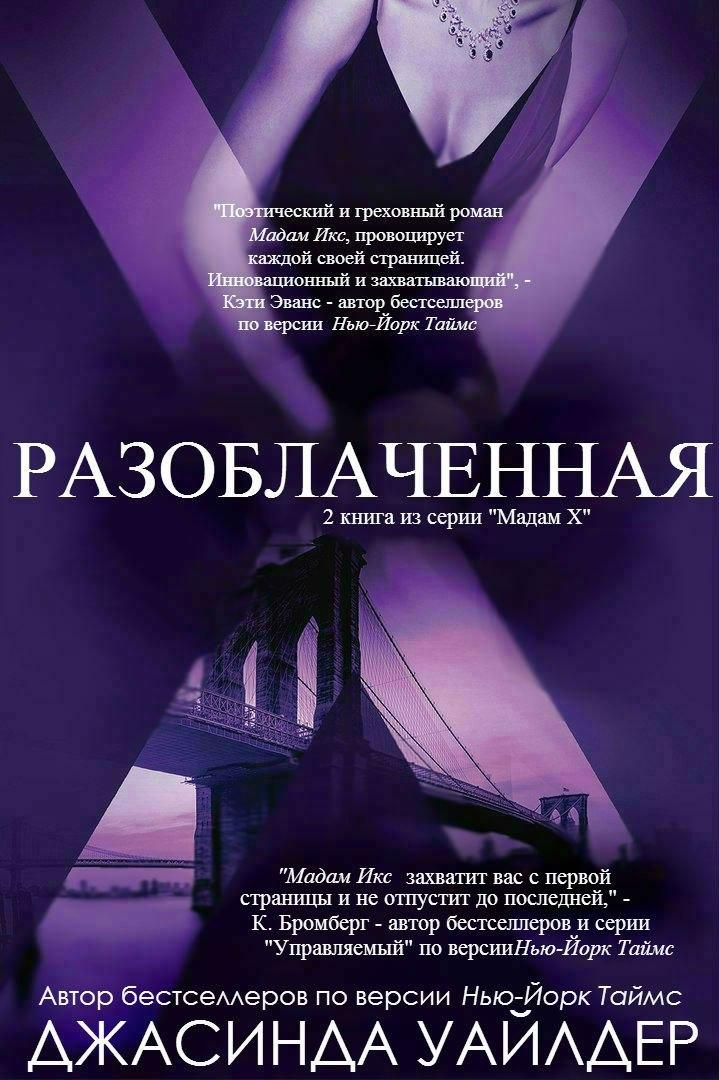 Джасинда Уайлдер - Разоблаченная. Мадам Х Книга 2
