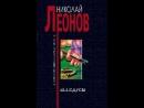Николай Леонов - Ипподром. Часть 1 Детектив. О сыщике Льве Гурове 01. Валентин Аксентюк