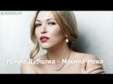Irina_Dubsova_-_Moskva-Neva_(Uzmuz.TV)