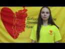 Верните в моду ДОБРОТУ ДОБРОЧЕЛЛЕНДЖ МАРАФОНДОБРЫХДЕЛ2017