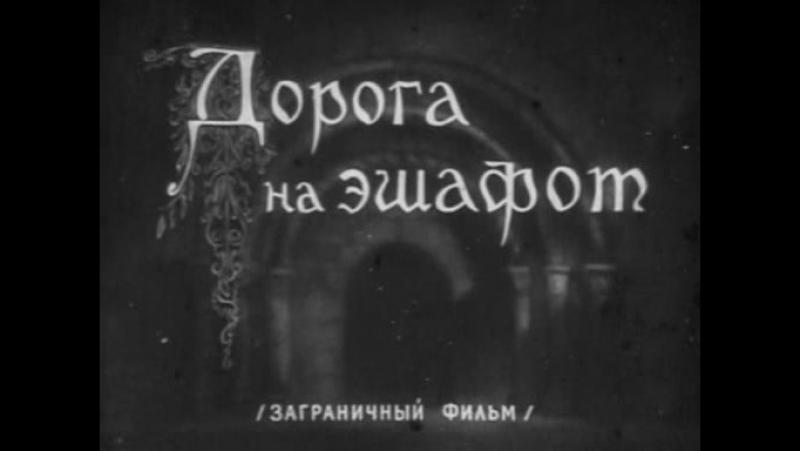 Дорога на эшафот (Сердце королевы) - трофейный фильм