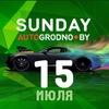 АвтоФест SunDay AutoGrodno.by 2017 - 15 июля