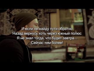 Макс Корж — Стань (Video Lyric, Текст Песни)